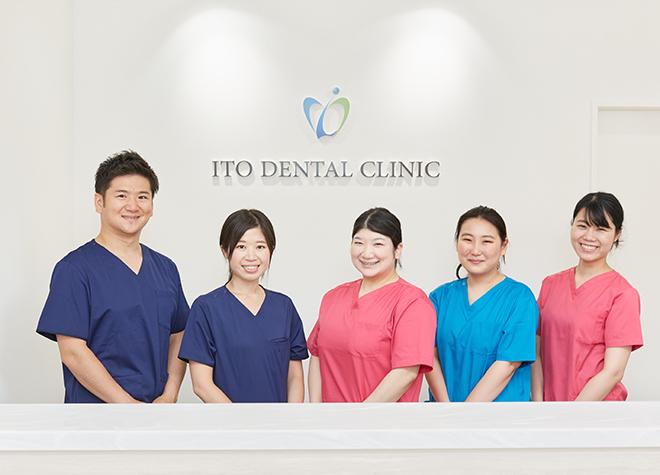 いとう歯科 ITO DENTAL CLINIC
