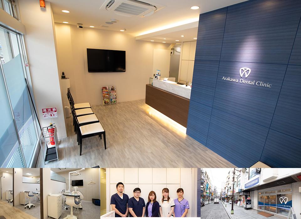 あらかわ歯科医院(神奈川県横浜市石川町)