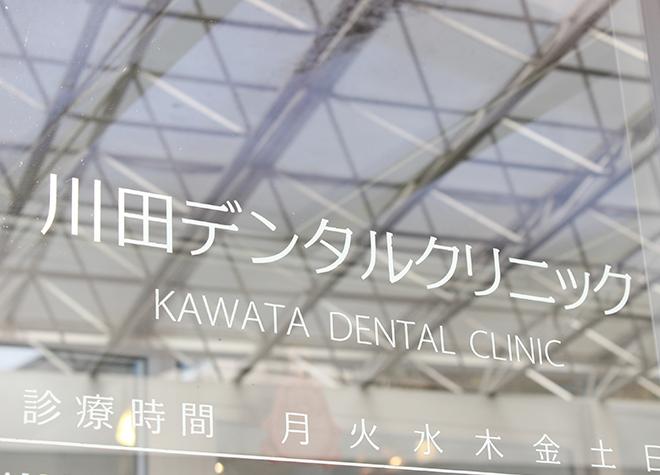 川田デンタルクリニック_医院写真2