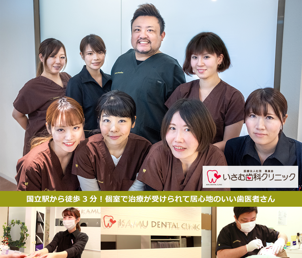 国立駅から徒歩3分!個室で治療が受けられて居心地のいい歯医者さん