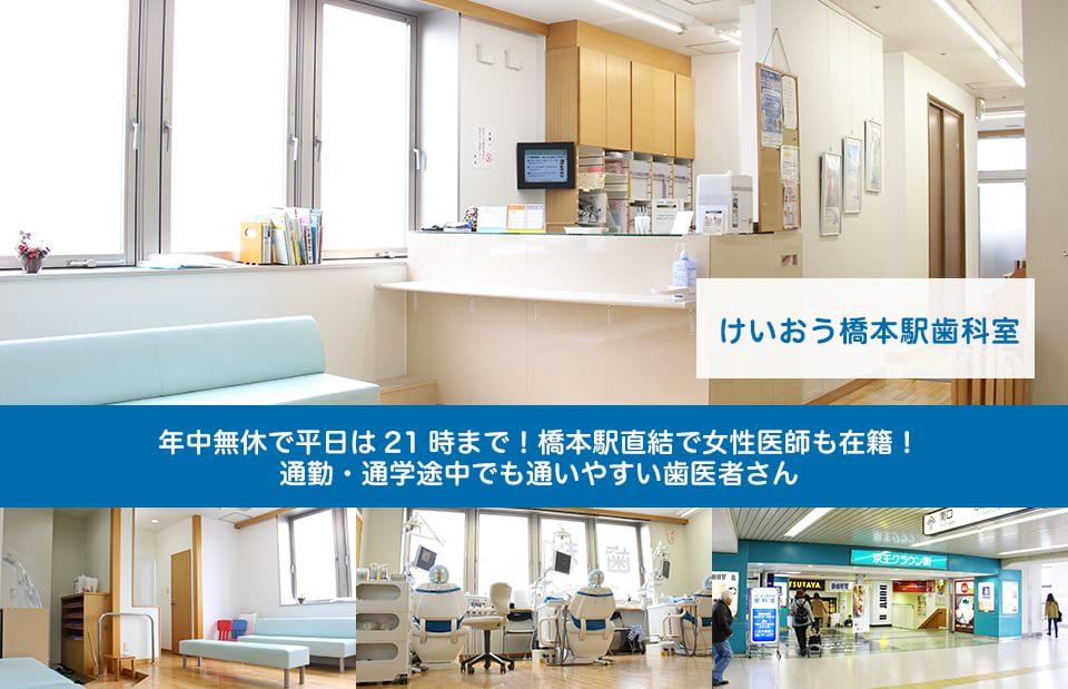 年中無休で平日は21時まで!橋本駅直結で女性医師も在籍!通勤・通学途中でも通いやすい歯医者さん