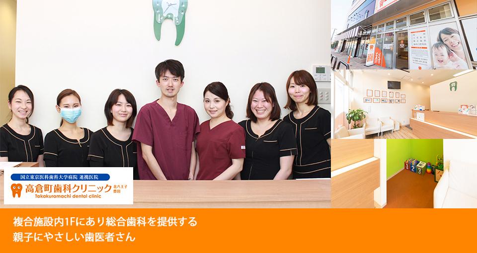 コープ高倉1Fにあり総合歯科を提供する親子にやさしい歯医者さん