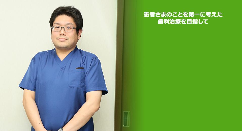 患者さまのことを第一に考えた歯科治療を目指して