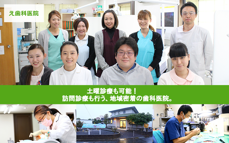 土曜診療も可能!訪問診療も行う、地域密着の歯科医院。