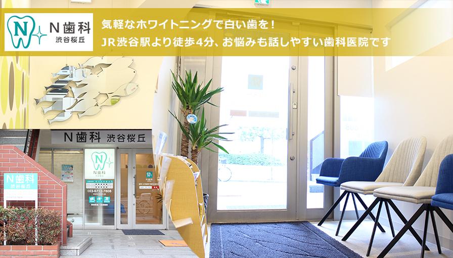 気軽なホワイトニングで白い歯を!JR渋谷駅より徒歩4分、お悩みも話しやすい歯科医院です