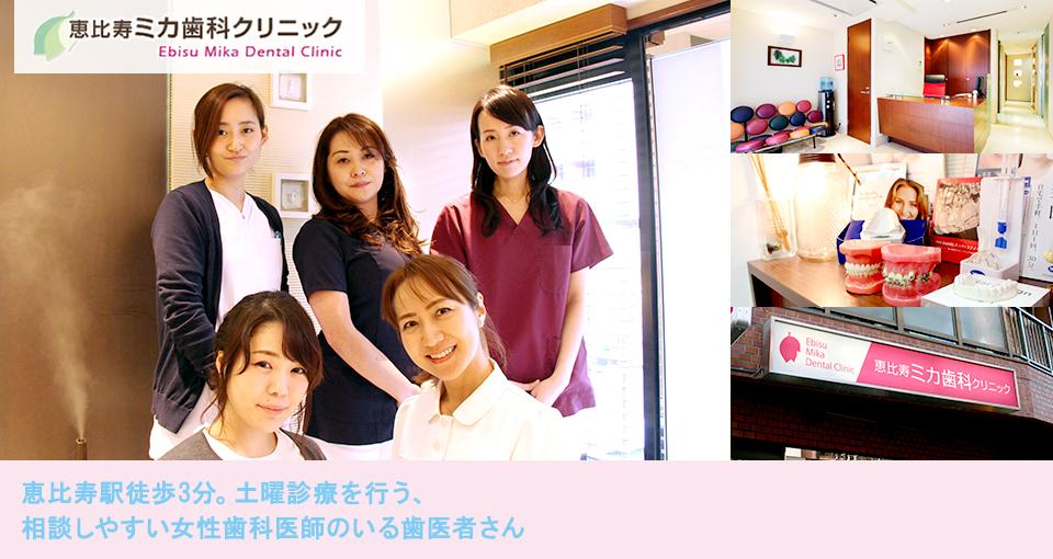 恵比寿駅徒歩3分。土曜診療を行う、相談しやすい女性歯科医師のいる歯医者さん