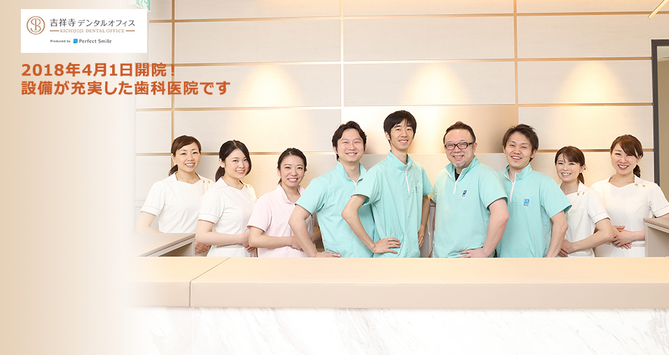 土日も午後まで診療。設備を充実させ精密な治療を行う歯科医院
