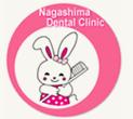 歯科ながしまクリニック