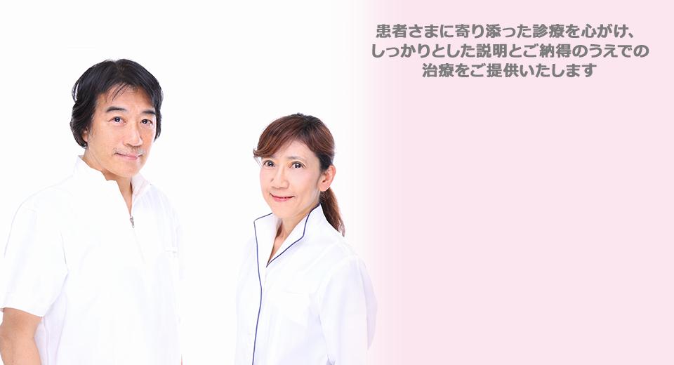 患者さまに寄り添った診療を心がけ、しっかりとした説明とご納得のうえでの治療をご提供いたします