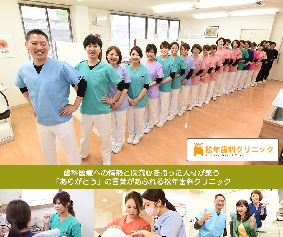 歯科医療への情熱と探究心を持った人材が集う「ありがとう」の言葉があるれる松年歯科クリニック