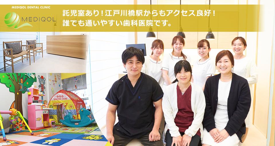 託児室あり!江戸川橋駅からもアクセス良好!誰でも通いやすい歯科医院です。