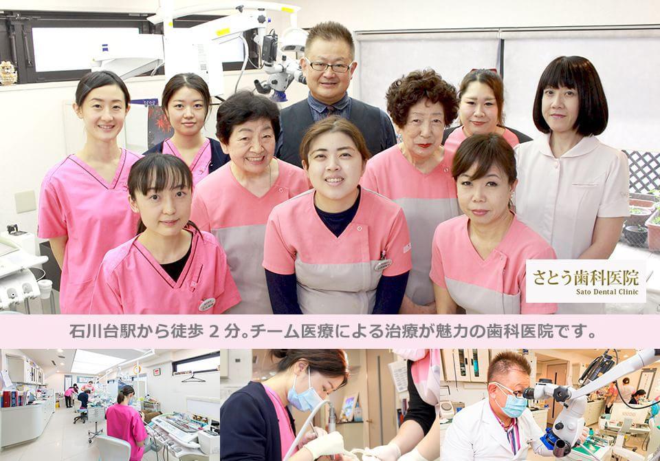 石川台駅から徒歩2分。チーム医療による治療が魅力の歯科医院です。