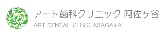アート歯科クリニック阿佐ヶ谷