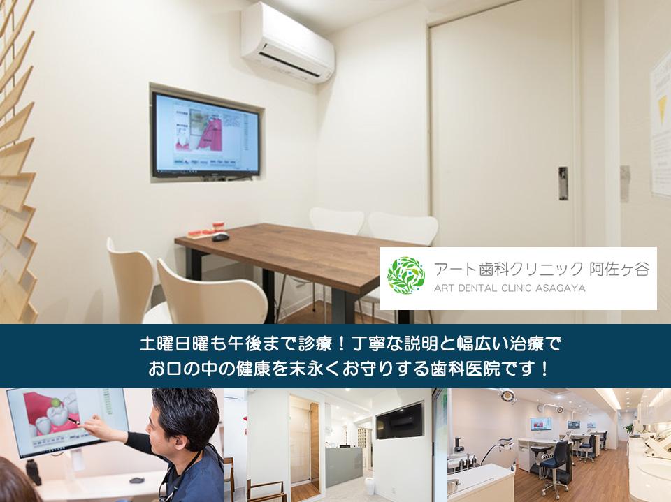 土曜日曜も午後まで診療!丁寧な治療説明と幅広い治療でお口の中の健康を末永くお守りする歯科医院です!