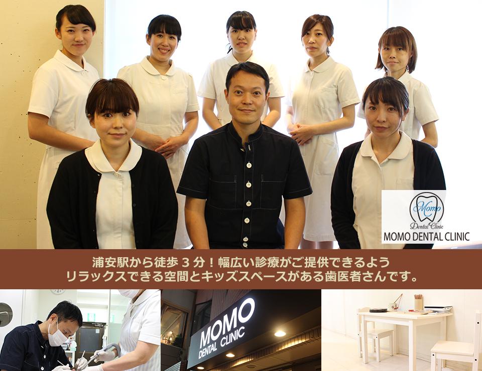 浦安駅から徒歩3分!幅広い診療がご提供できるようリラックスできる空間とキッズスペースがある歯医者さんです。
