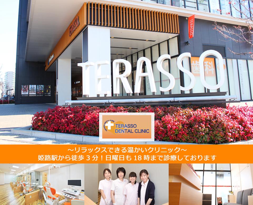 ~リラックスできる温かいクリニック~姫路駅から徒歩3分!日曜日も18時まで診療しております