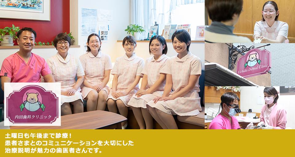 土曜日も午後まで診療!患者さまとのコミュニケーションを大切にした治療説明が魅力の歯医者さんです。