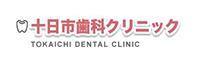 十日市歯科クリニック