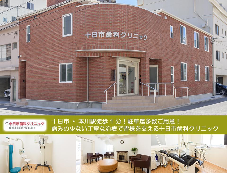 十日市・本川駅徒歩1分!駐車場多数ご用意!痛みの少ない丁寧な治療で皆さまと支える十日市歯科クリニック