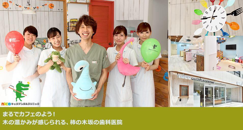 まるでカフェのよう!木の温かみが感じられる、柿の木坂の歯科医院