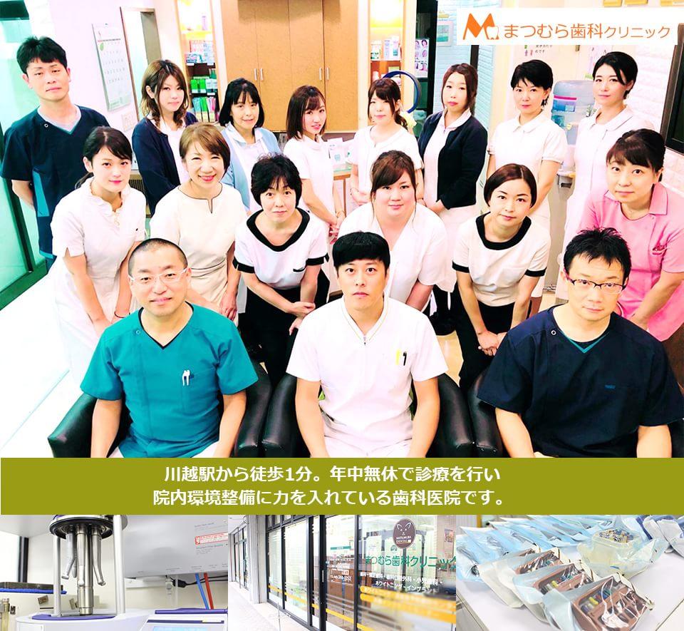 川越駅から徒歩1分。年中無休で幅広い診療をご提供する歯科医院です。