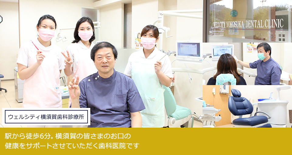 駅から徒歩5分。横須賀の皆様のお口の健康をサポートさせていただく歯科医院です