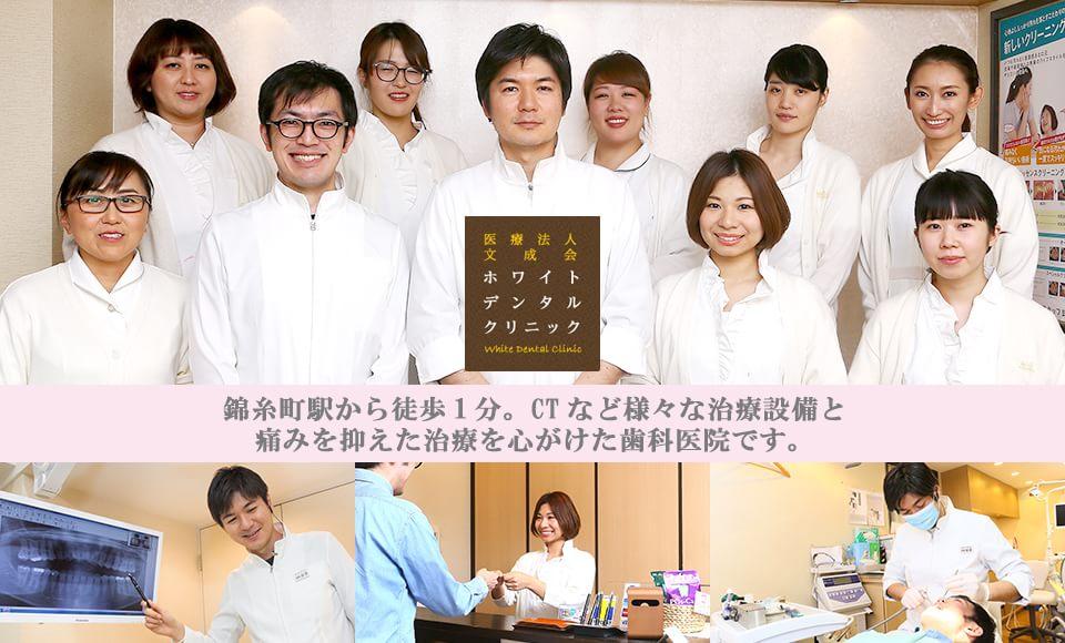 錦糸町駅から徒歩1分。CTなど様々な治療設備と痛みを抑えた治療を心がけた歯科医院です。