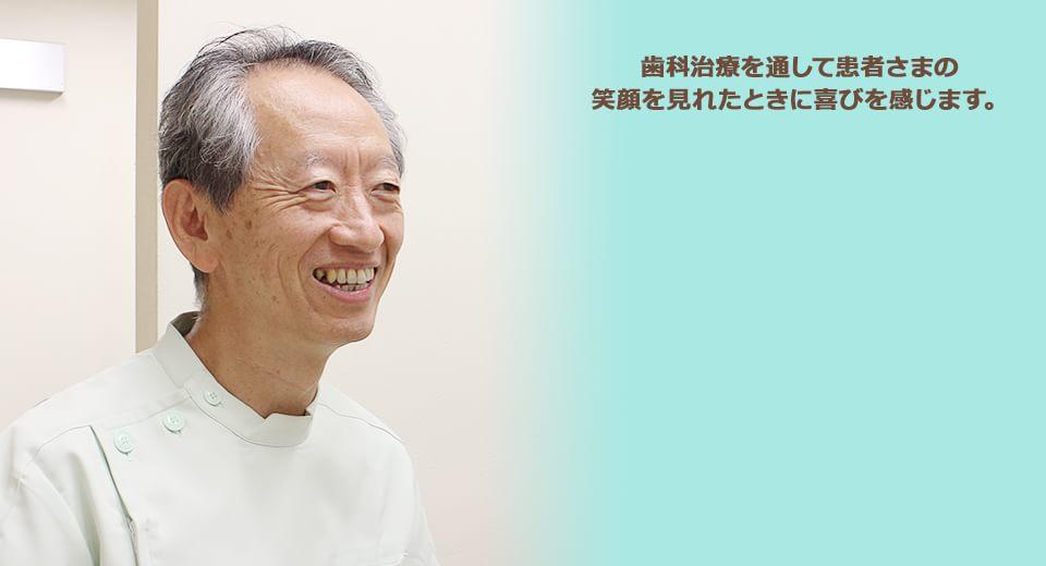 歯科治療を通して患者さまの笑顔を見れたときに喜びを感じます。