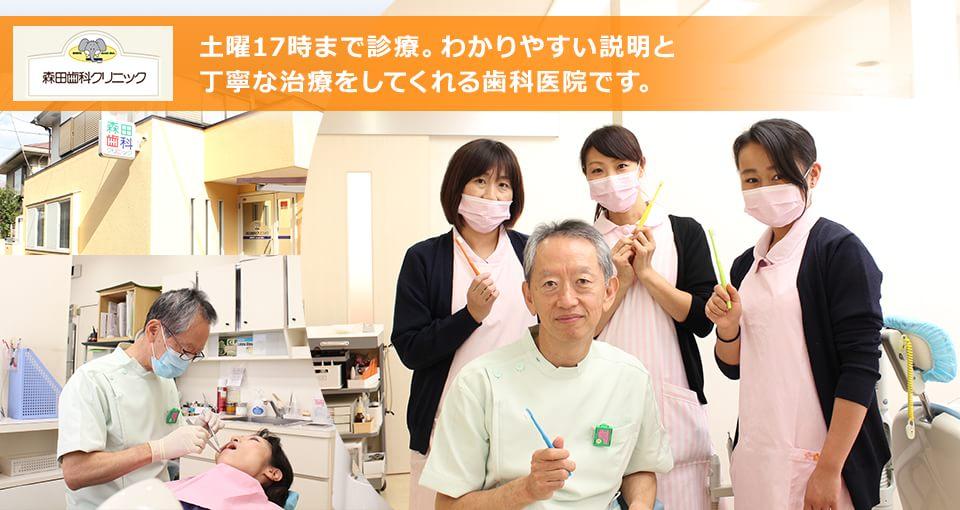 土曜17時まで診療。わかりやすい説明と丁寧な治療をしてくれる歯科医院です。