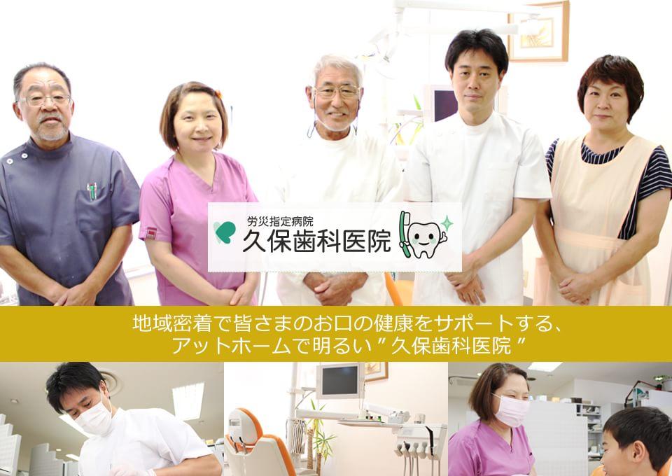 """地域密着で皆さまのお口の健康をサポートする、アットホームで明るい""""久保歯科医院"""""""