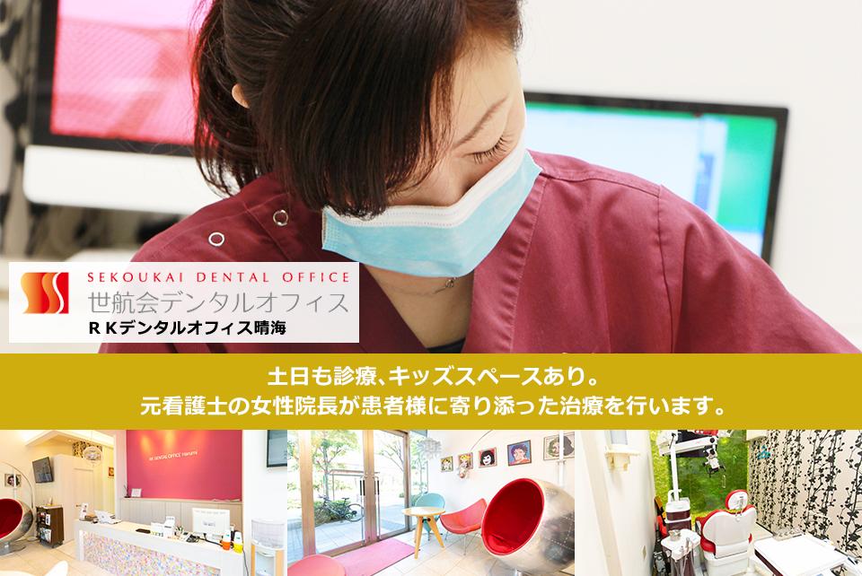 土日も診療、キッズスペースあり。元看護士の女性院長が歯科医療から全身の健康へつなげます。