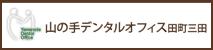 山手デンタルオフィス田町三田
