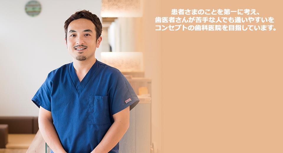 患者さまのことを第一に考え、歯医者さんが苦手な人でも通いやすいをコンセプトの歯科医院を目指しています。