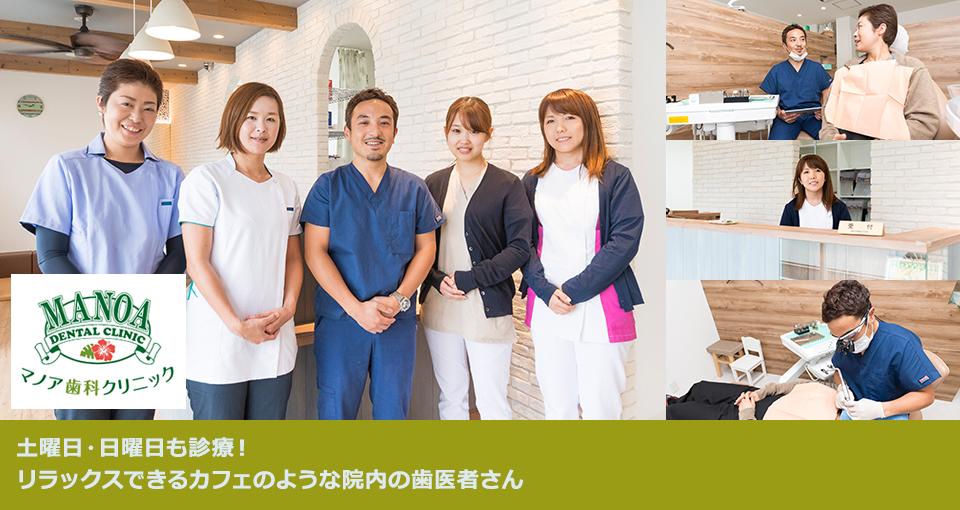 土曜日・日曜日も診療!リラックスできるカフェのような院内の歯医者さん