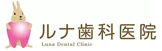 ルナ歯科医院