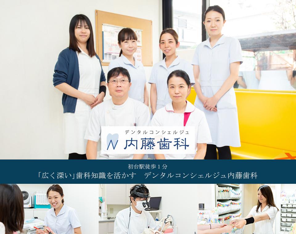 初台駅徒歩1分「広く深い」歯科知識を活かす デンタルコンシェルジュ内藤歯科