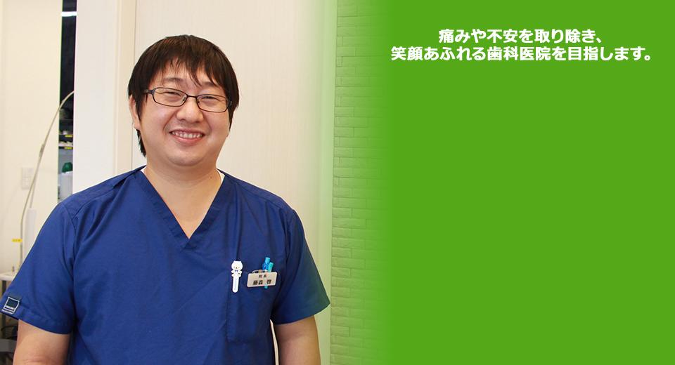 痛みや不安を取り除き、笑顔あふれる歯科医院を目指します。