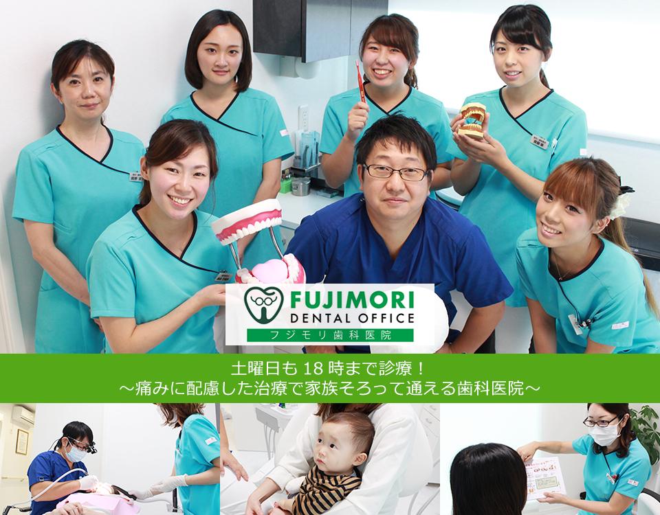痛みに配慮した治療!土曜日も18時まで診療!~痛みに配慮した治療で家族そろって通える歯科医院~
