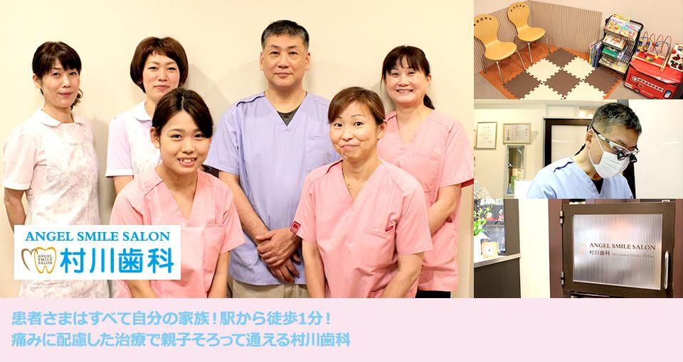 患者さまはすべて自分の家族!駅から徒歩1分!痛みに配慮した治療で親子そろって通える村川歯科