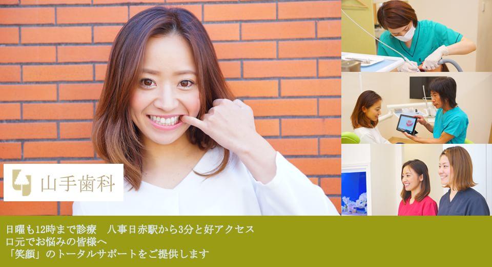 日曜も12時まで診療 八事日赤駅から3分と好アクセス 口元でお悩みの皆様へ 「笑顔」のトータルサポートをご提供します