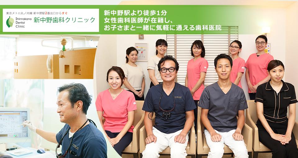 新中野駅より徒歩1分女性歯科医師が在籍し、お子さまと一緒に気軽に通える歯科医院