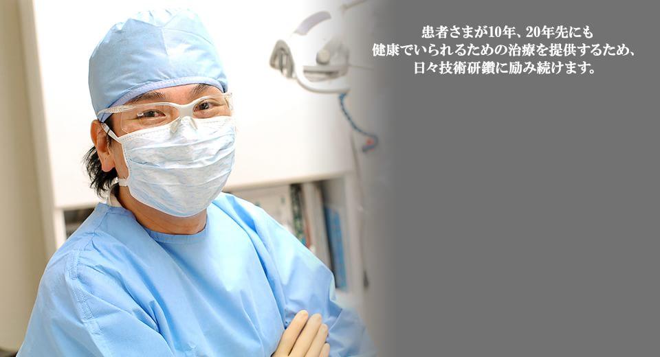 患者さまが10年、20年先にも健康でいられるための治療を提供するため、日々技術研鑽に励み続けます。