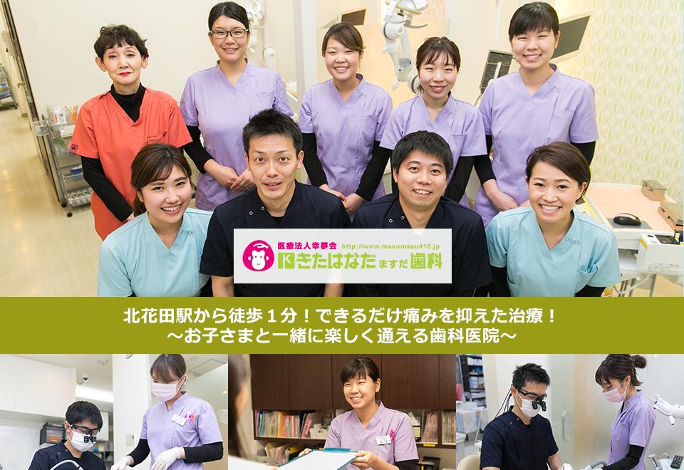 北花田駅から徒歩1分できるだけ痛みを抑えた治療!~お子さまと一緒に楽しく通える歯科医院~