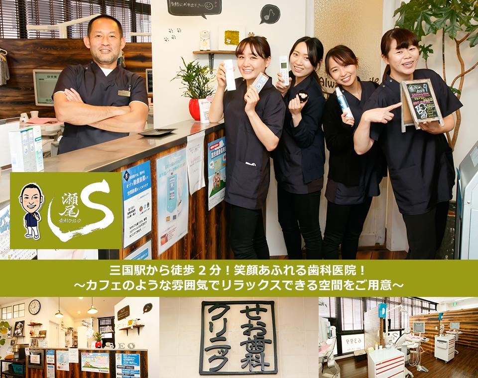 三国駅から徒歩2分!笑顔あふれる歯科医院!~カフェのような雰囲気でリラックスできる空間をご用意~