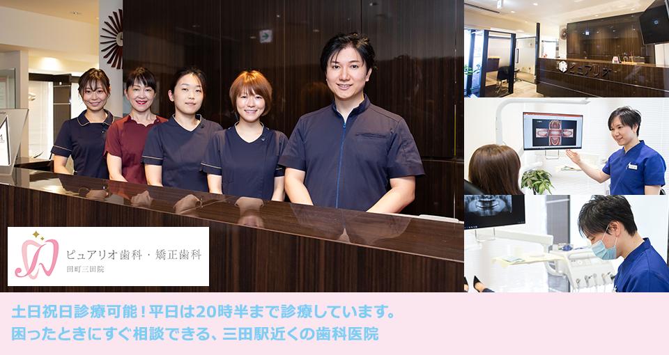 土日祝日診療可能!平日は21時まで診療しています。困ったときにすぐ相談できる、三田駅近くの歯科医院