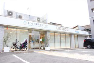 まつむら歯科クリニック(大阪市阿倍野区)|特徴 1