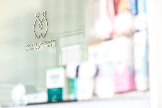 まつむら歯科クリニック(大阪市阿倍野区)|医院写真 1