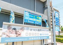 まつむら歯科クリニック(大阪市阿倍野区)|まつむら歯科クリニック(大阪市阿倍野区)の特徴 1