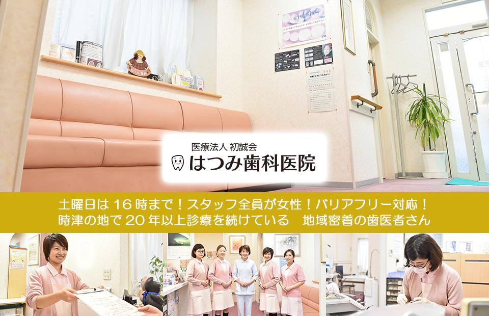 土曜日は16時まで!スタッフ全員が女性!バリアフリー対応!時津の地で20年以上診療を続けている 地域密着の歯医者さん