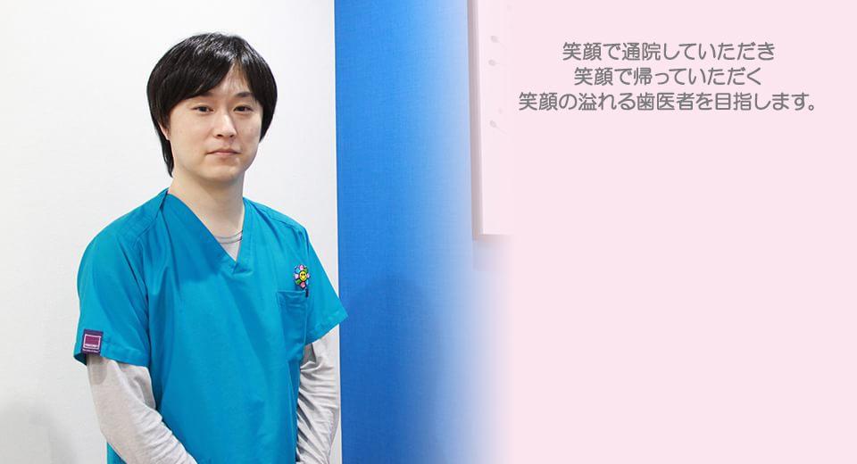笑顔で通院していただき笑顔で帰っていただく笑顔の溢れる歯医者を目指します。